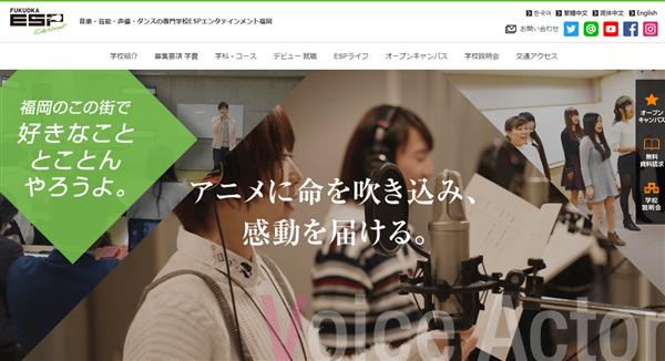 ESPエンタテインメント福岡公式サイト