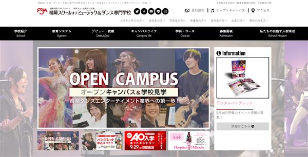 福岡スクールオブミュージック&ダンス専門学校公式サイト