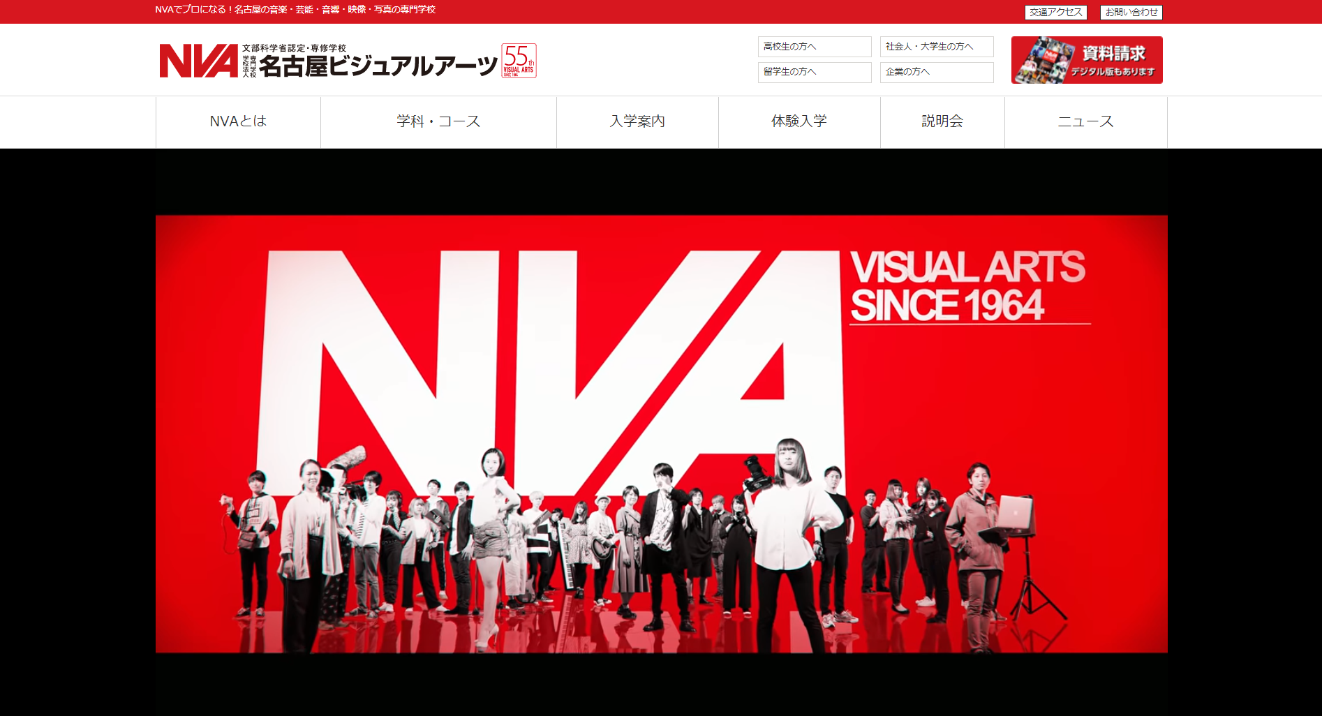 名古屋ビジュアルアーツ公式サイト
