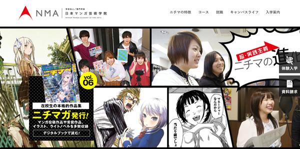 日本マンガ芸術学院公式サイト