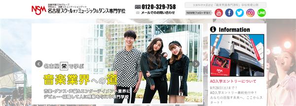 名古屋スクールオブミュージック&ダンス専門学校公式サイト