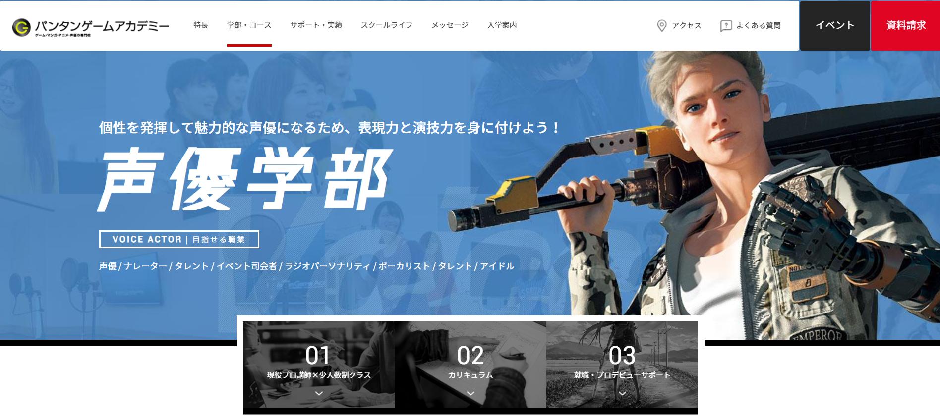 バンタンゲームアカデミー公式サイト